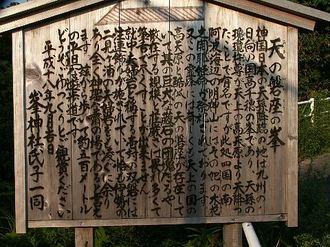 Amanoiwakura14_2