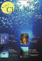 Noa2007summer_2