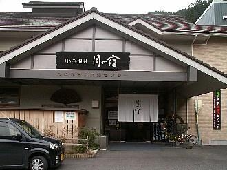 Tsukigatani