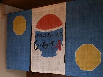 Hiwasaya4