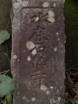 Mitokosekibutuji