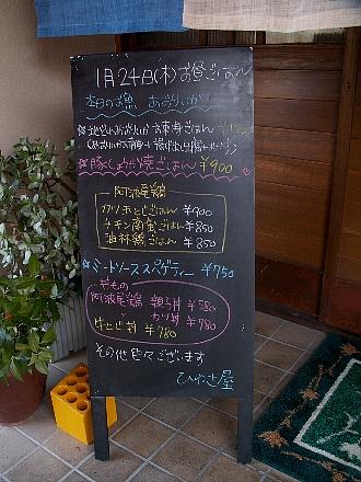 Hiwasaya2001241