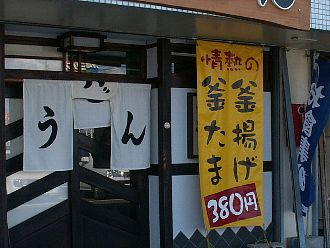 Sinomiya