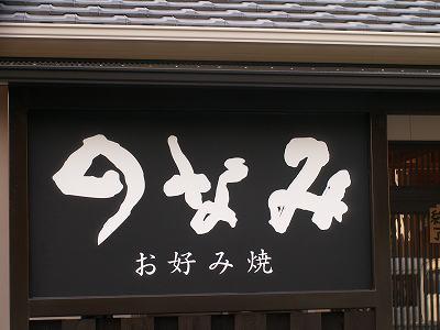 Nonami2005051