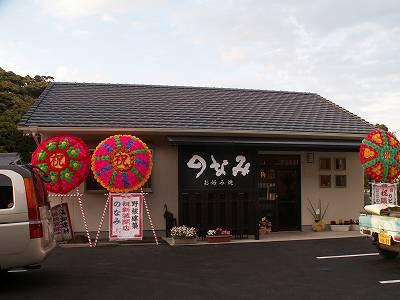 Nonami2005052