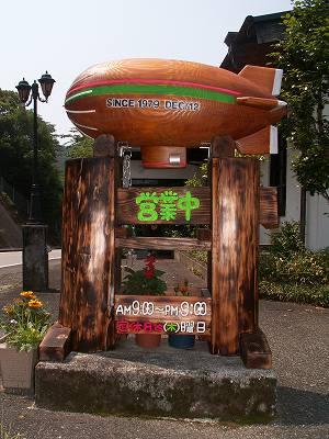 Hikousen200521