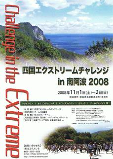 Extream2008