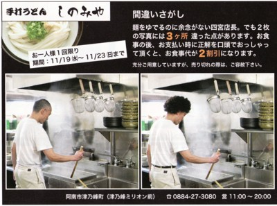 0811shinomiya