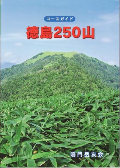 Tokushima250san