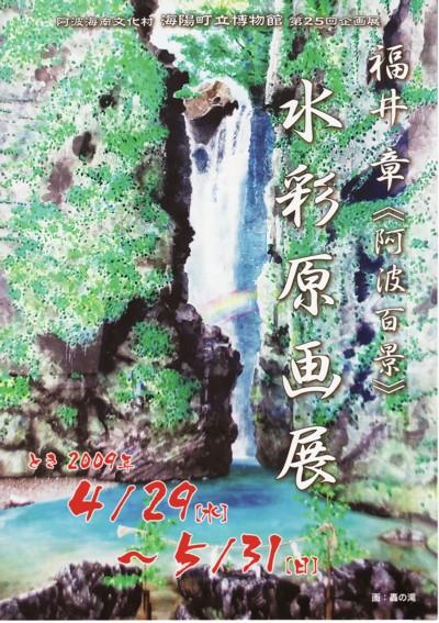 Fukuiakira02