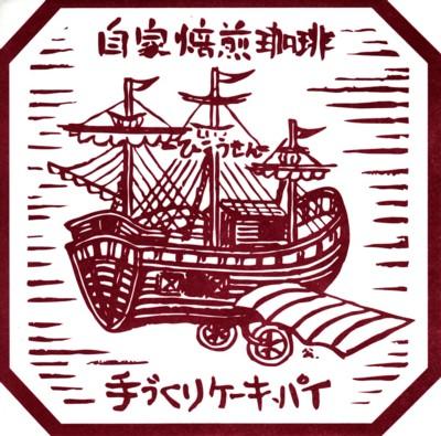 Hikousen_coaster_s