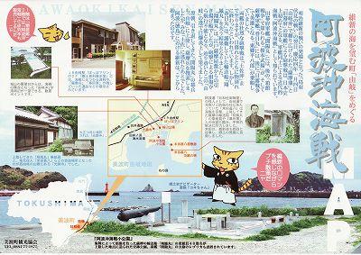 Sawaoki_map