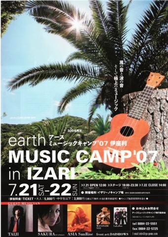 Music_camp07